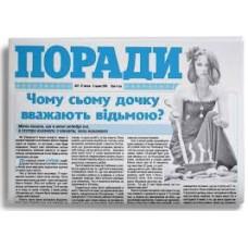 Газета «Поради»