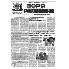 Газета «Зоря Рахівщини»