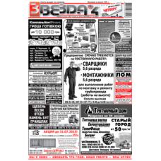 Газета «Звезда 4»