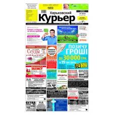 """Газета """"Харківський кур'єр"""""""