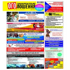 Газета «Закарпатські оголошення»