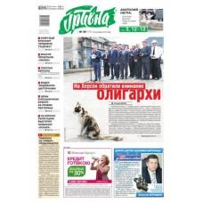 Газета «Гривна»