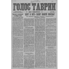 Газета «Голос Таврії»