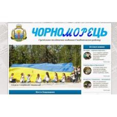 Газета «Черноморец»