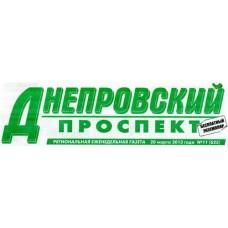 Газета «Днепровский Проспект»