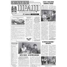 Газета «Слава Труда»