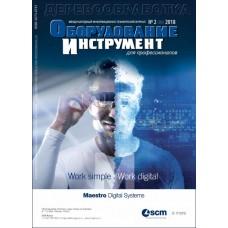 Журнал «Оборудование и инструмент для профессионалов»