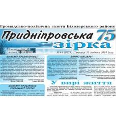 Газета «Придніпровська Зірка»