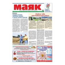 Газета «Маяк»