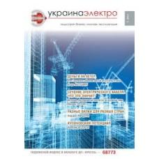 Журнал электротехнического рынка Украины «Украина Электро»