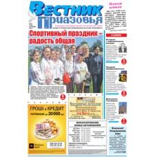 Газета «Вестник Приазовья»