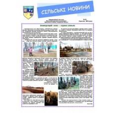 Газета «Сельские новости»