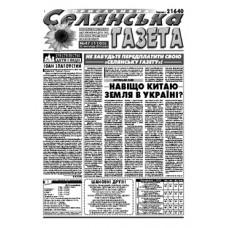 «Селянская газета»