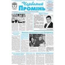 Газета «Червоний Промінь»