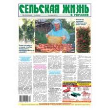 «Сельская жизнь в Украине»