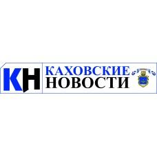 Газета «Каховские Новости»