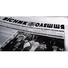 Газета «Вестник Олешья»