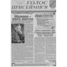Газета «Голос Присеймів'я»