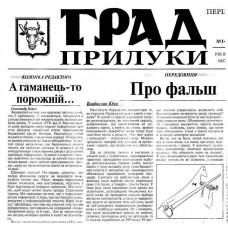 Газета «Град Прилуки»