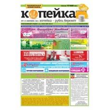 Газета «Копейка»