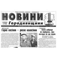 Газета «Новини Городнянщини»