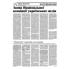 Газета «Новини Сватівщини»