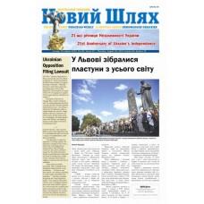 Газета «Новий Шлях»