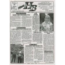 Газета «Ніжинський вісник»
