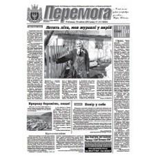 Газета «Перемога»