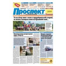 Газета «Проспект»