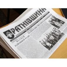 Газета «Ратнівщина»