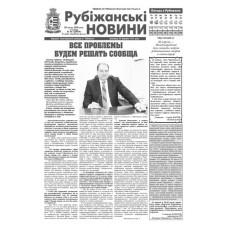 Газета «Рубiжанські Новини»