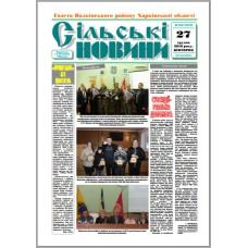 Газета «Сільські Новини»