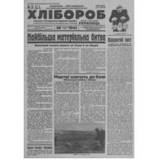 Газета «Слово Хлібороба»