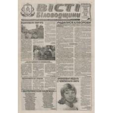 Газета «Вісті Біловодщини»