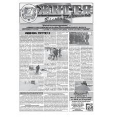 Газета «Життя Білокуракінщини»