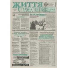 Газета «Життя Староконстантиновщини»