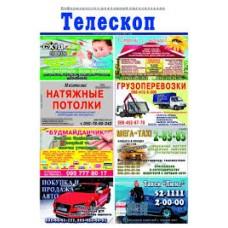 Газета «Телескоп»