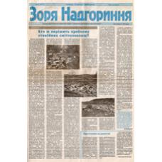 Газета «Зоря Надгоріння»