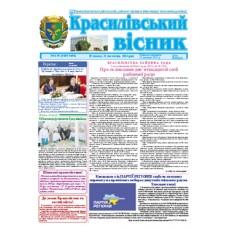 Газета «Красилівський Вісник»