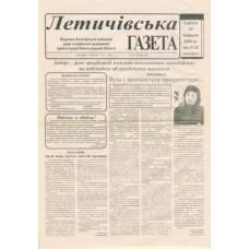 Газета «Летичівська газета»