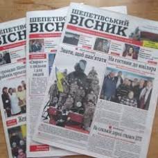 Газета «Шепетівський Вісник»