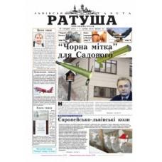 Газета «Ратуша»