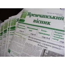 Газета «Яремчин Вісник»