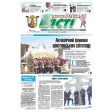 Газета «Верховинські Вісті»
