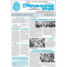 Газета «Гуцульский Край»