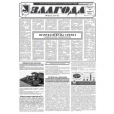 Газета «Злагода»
