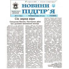 Газета «Новини Підгір'я»