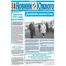 Газета «Новини Южного»