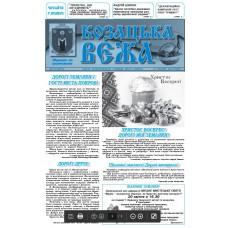 Газета «Козацька Вежа»